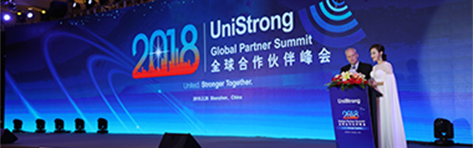 2018 UniStrong Global Partner Summit: United, Stronger Together